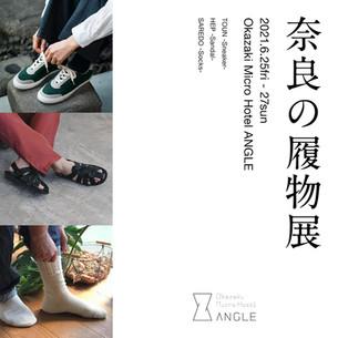 岡崎市のホテル「ANGLE」にて「奈良の履物展」を開催
