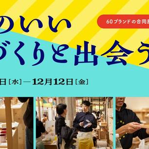 オンラインイベントのお知らせ【登壇者:BEAMS南馬越氏 / 最所あさみ氏他】