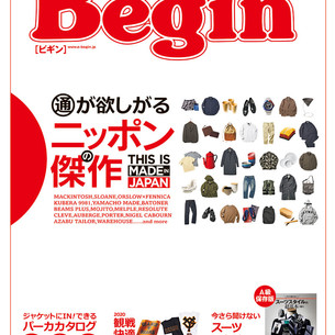 雑誌 BeginにHEPを掲載いただきました