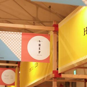 「Hanako.tokyo」にてHEPをご紹介いただきました