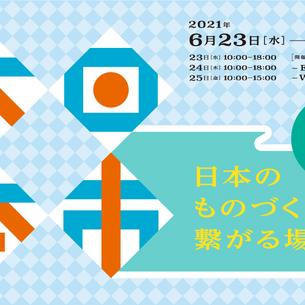 HEPは合同展示会「大日本市」に出展します