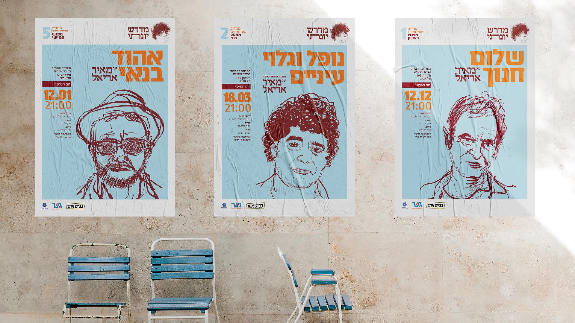 Midrash Yonati_Web-8 copy