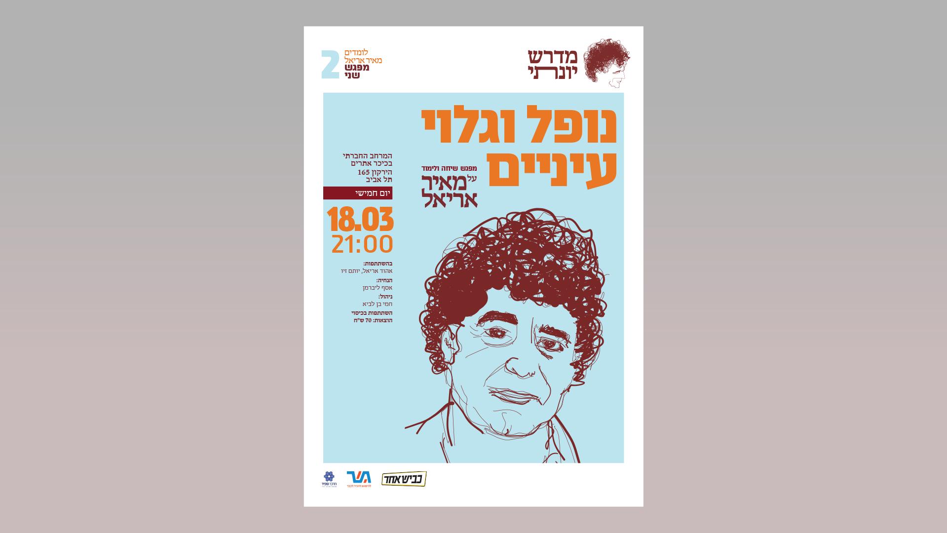 Midrash Yonati_Web-6 copy