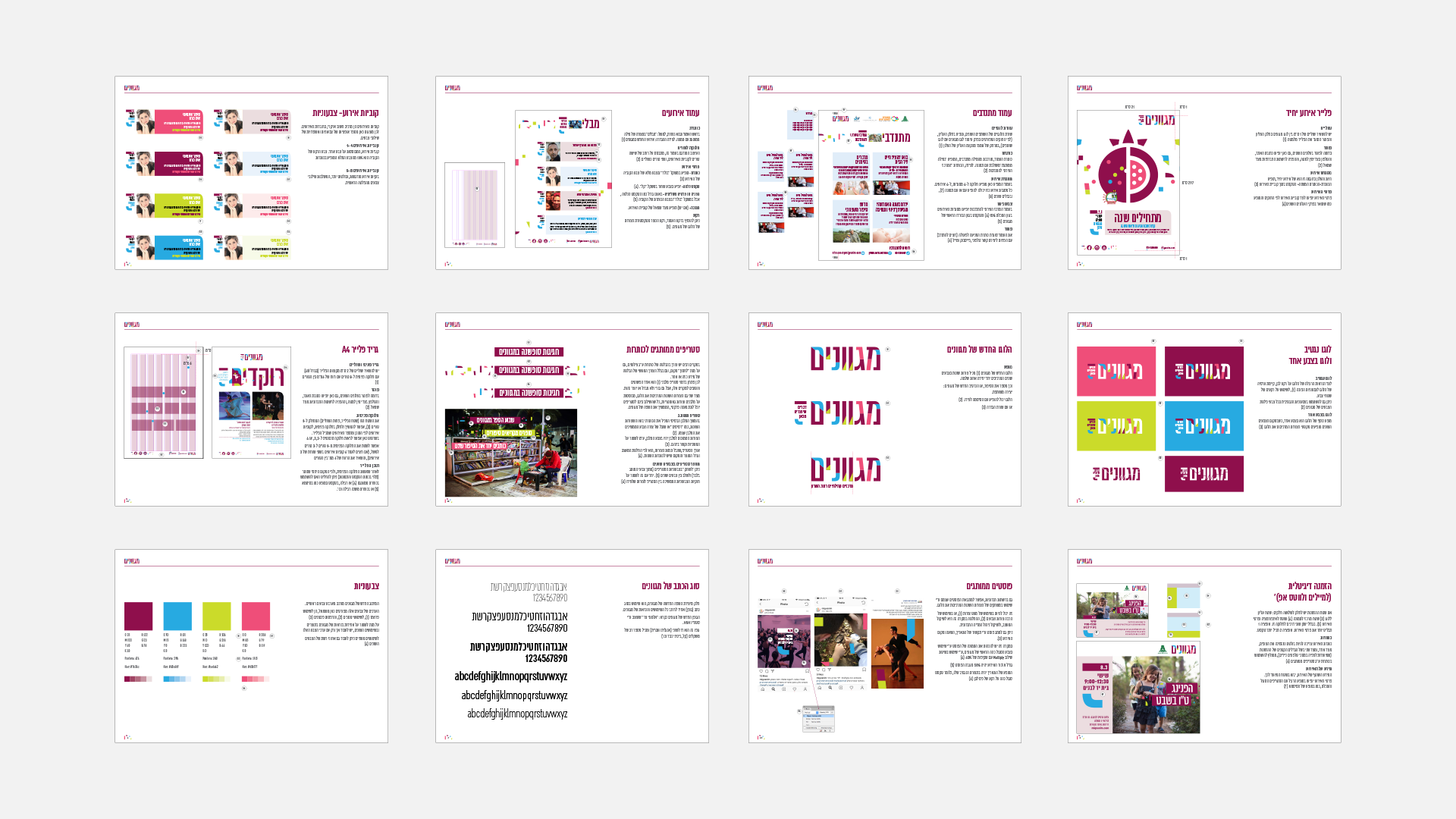 migvanim website-14 copy