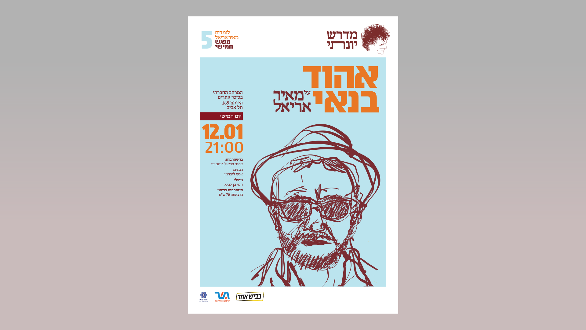 Midrash Yonati_Web-7 copy
