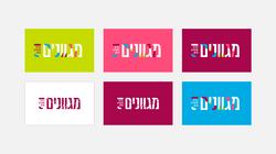 migvanim website-3 copy