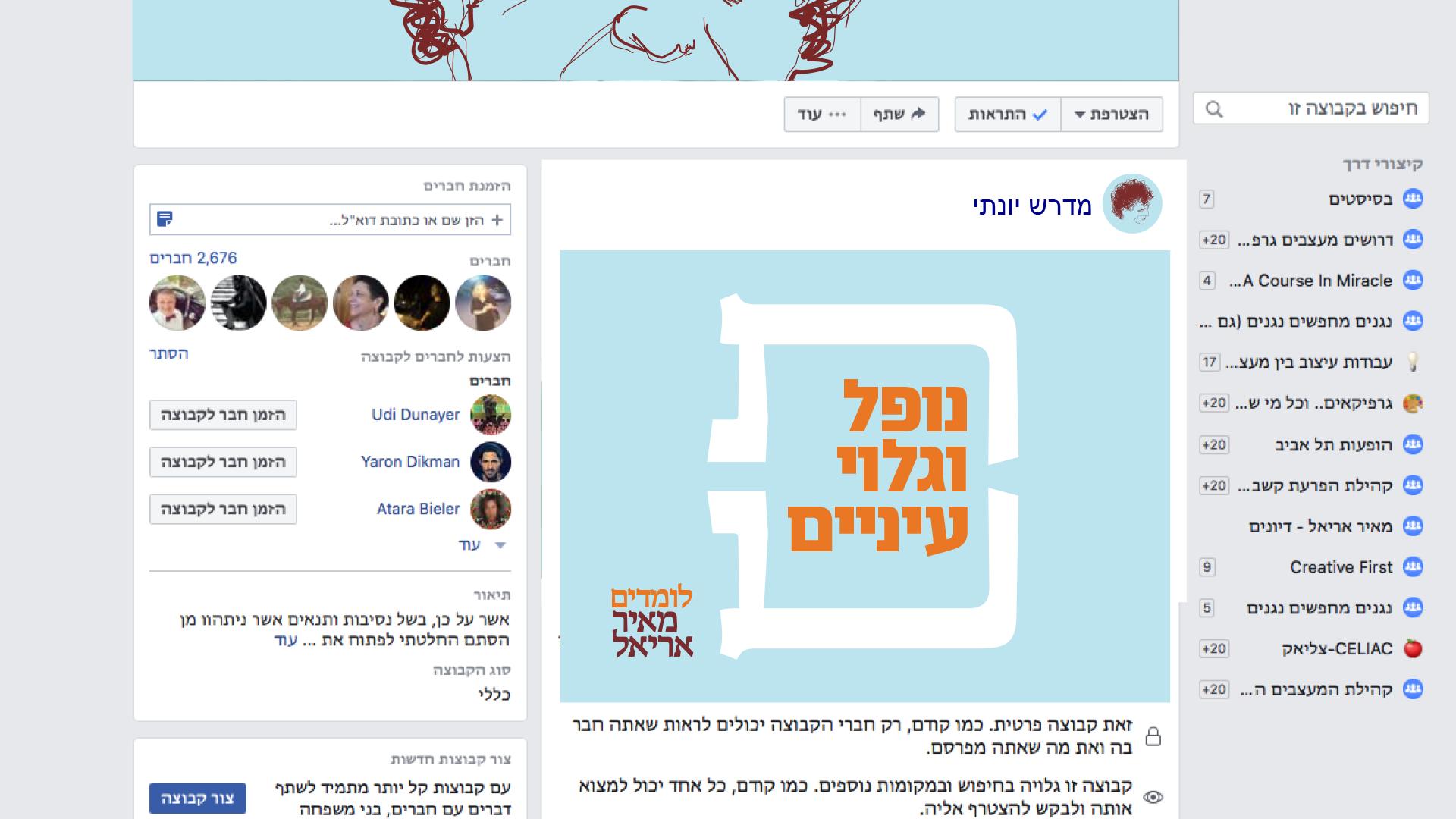 Midrash Yonati_Web-10 copy