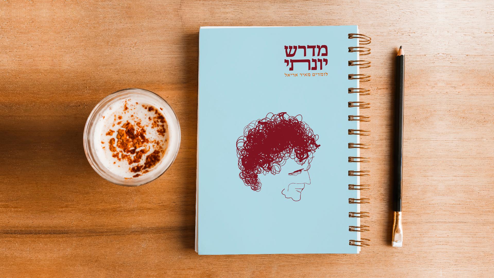 Midrash Yonati_Web-2 copy