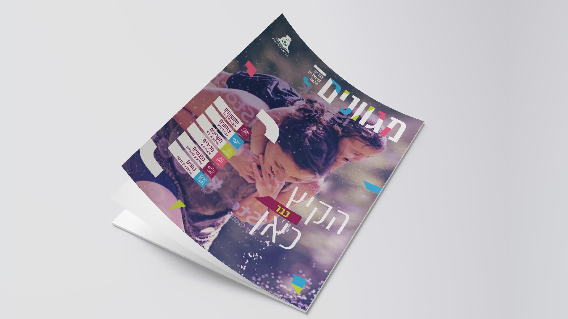migvanim website-7 copy