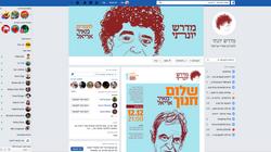 Midrash Yonati_Web-9 copy