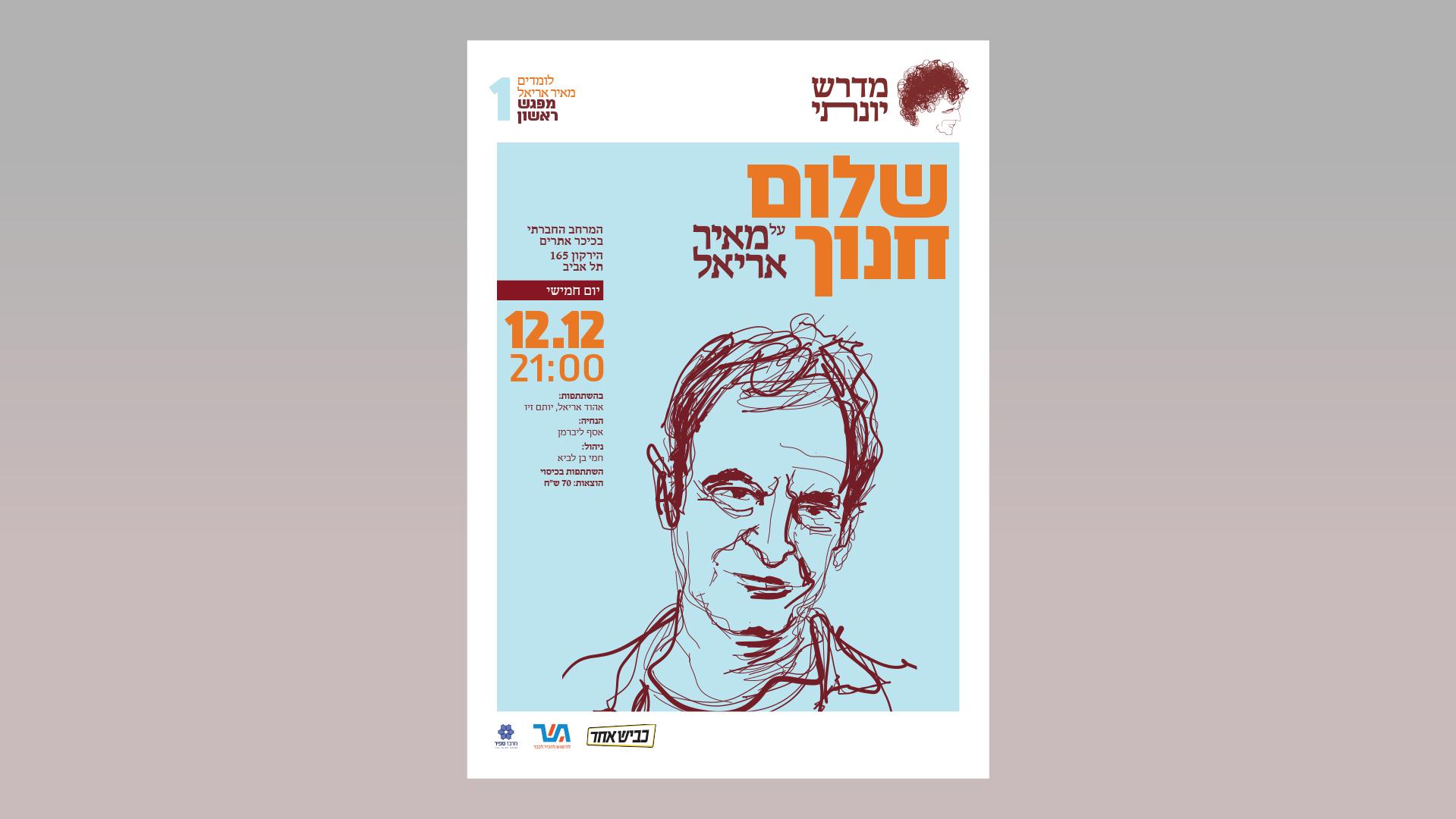 Midrash Yonati_Web-5 copy