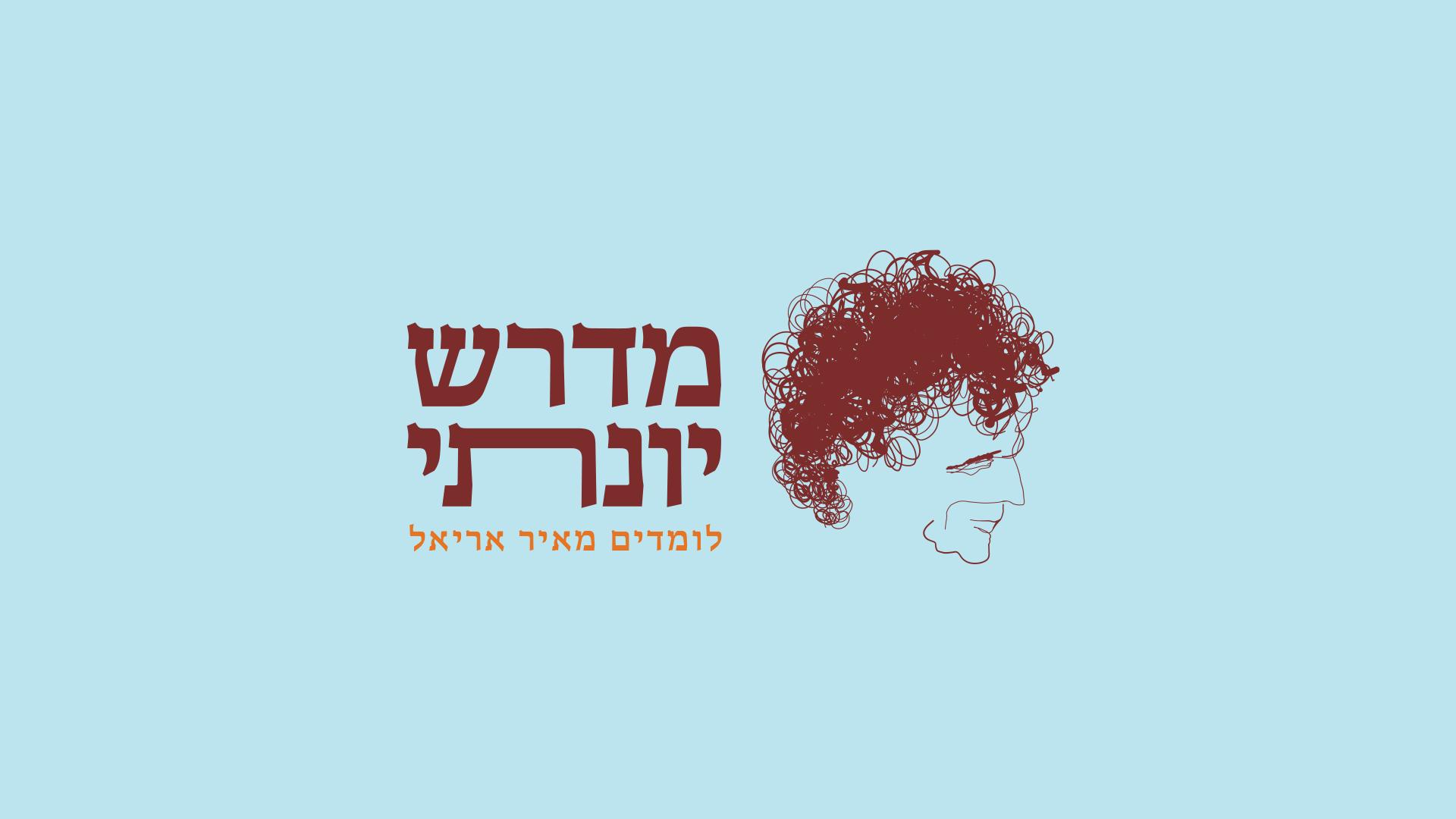 Midrash Yonati_Web-1 copy