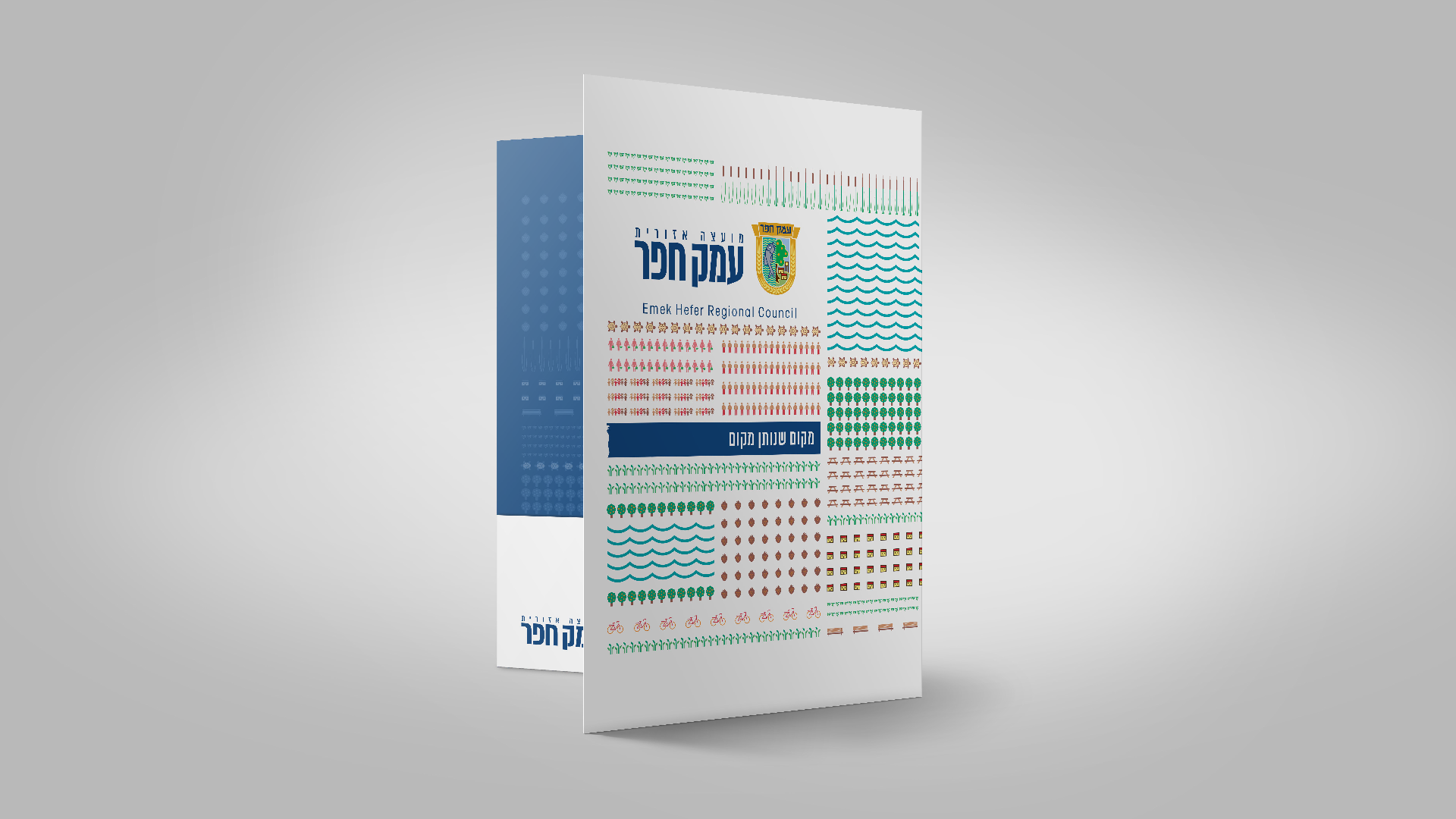 emek hefer slides-9 copy