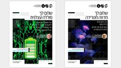 handasa posters-2