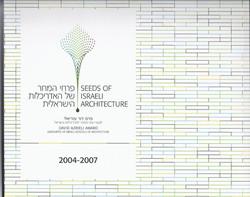 קטלוג תערוכת פרס עזריאלי לאדריכלות - אדריל פרח פרח