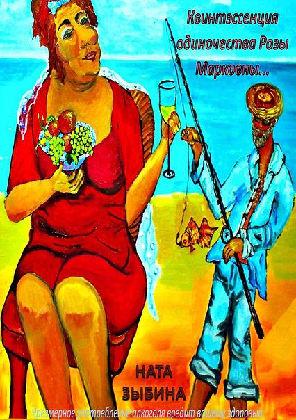 Роза Марковна обложка_edited.jpg