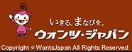 ウォンツロゴ‗キャプチャ.JPG