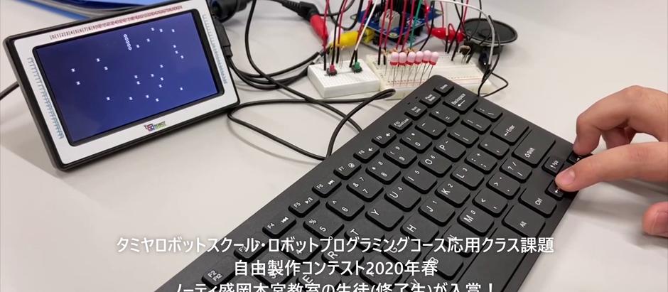 【タミヤロボットスクール】自由製作コンテスト2020春