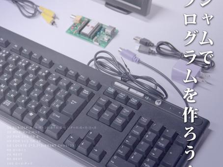 【タミヤロボットスクール】IchigoJamでプログラミング(終了)
