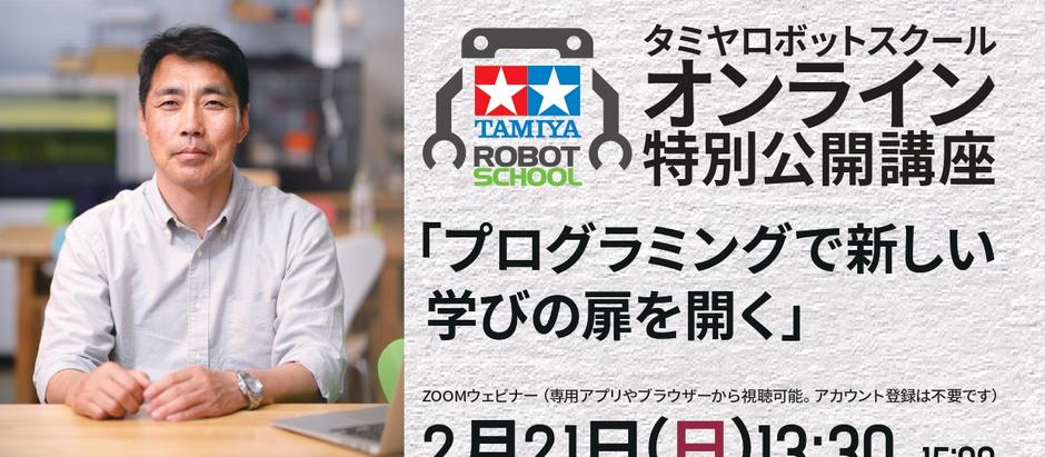 【タミヤロボットスクール】オンラインセミナー(終了)