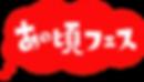 ロゴ四角_edited.png