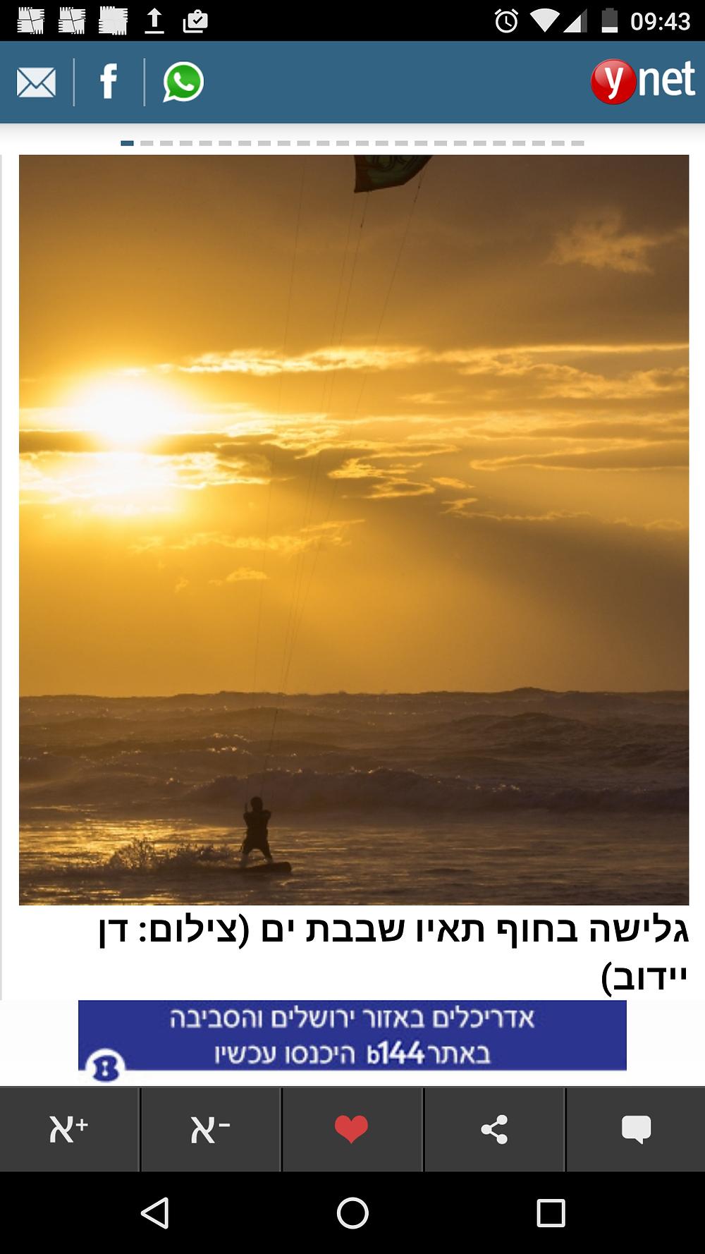 Kite surfing מתוך אתר ynet