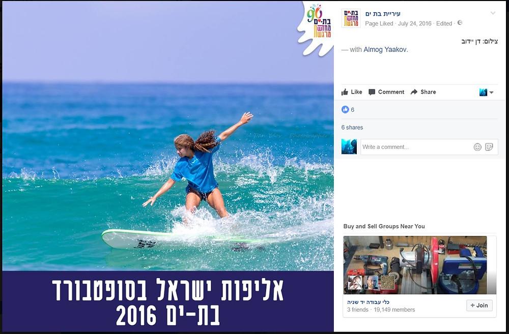 הזוכה בתחרות גלישה סופטבורד 2016