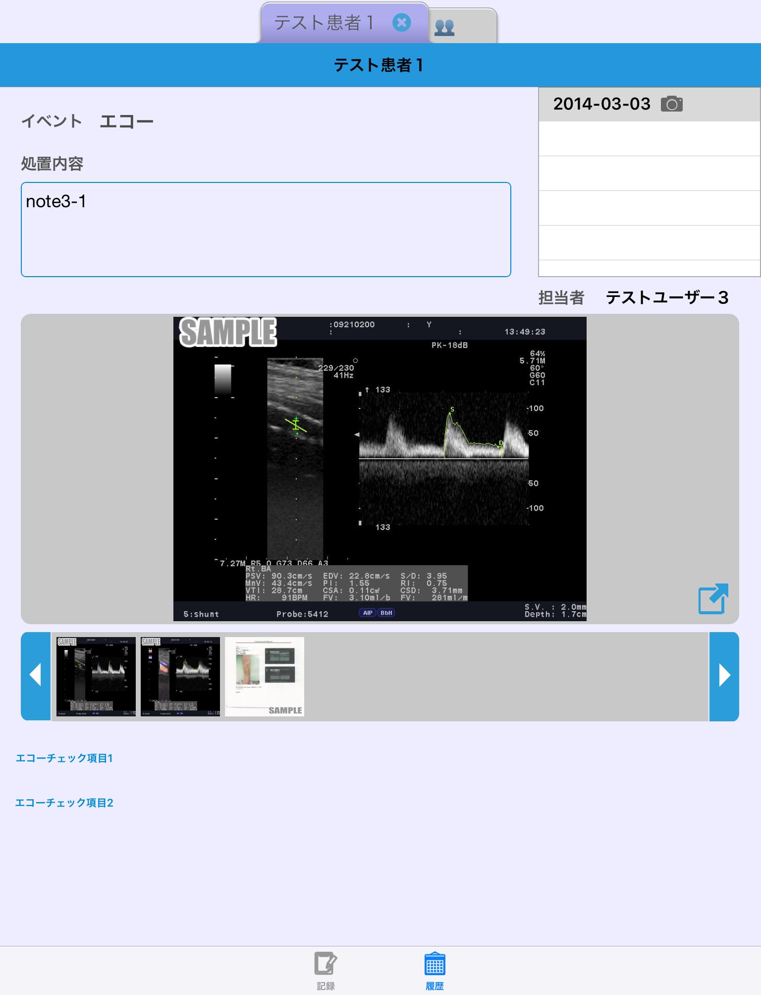 イベント記録画面