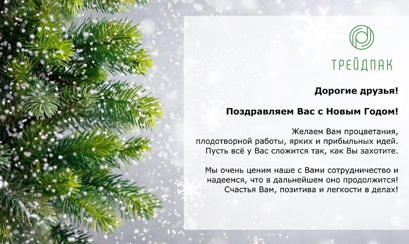 Поздравление ТРЕЙДПАК.jpg
