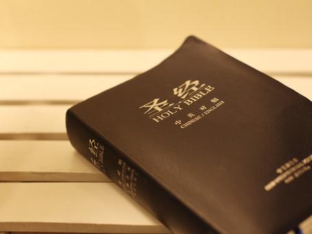 3/15靈修視頻 3/15 Sunday Devotional Video