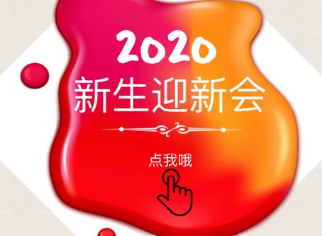 2020 新生迎新会
