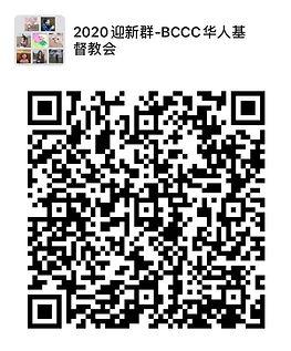 BCCCQR.jpg