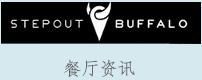 Gourmet_StepOut.png