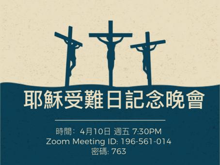 受難日記念晚會 Good Friday Service 4/10