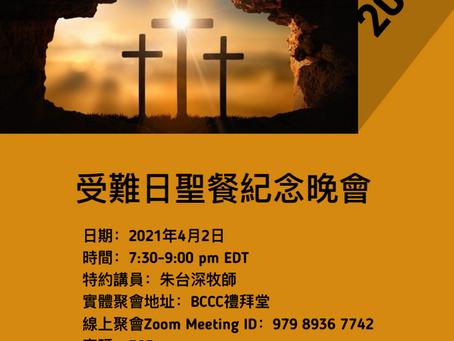 受難日聖餐紀念晚會 Good Friday Communion Service 4/2 @ 7:30pm
