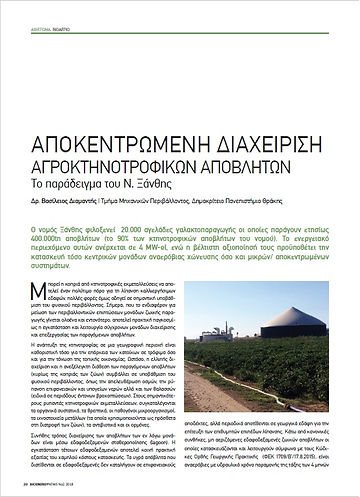 Bioenergy news 2018 τεύχος 2 - Αποκεντρω