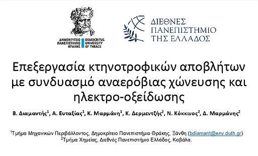 Makedonia 2.jpg