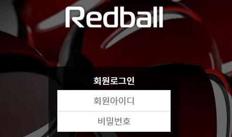 [먹튀 검증 진행중] REDBALL 레드볼