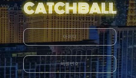 [먹튀 검증 진행중] CATCHBALL 캐치볼