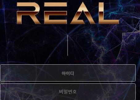 [먹튀 검증 진행중] REAL 리얼