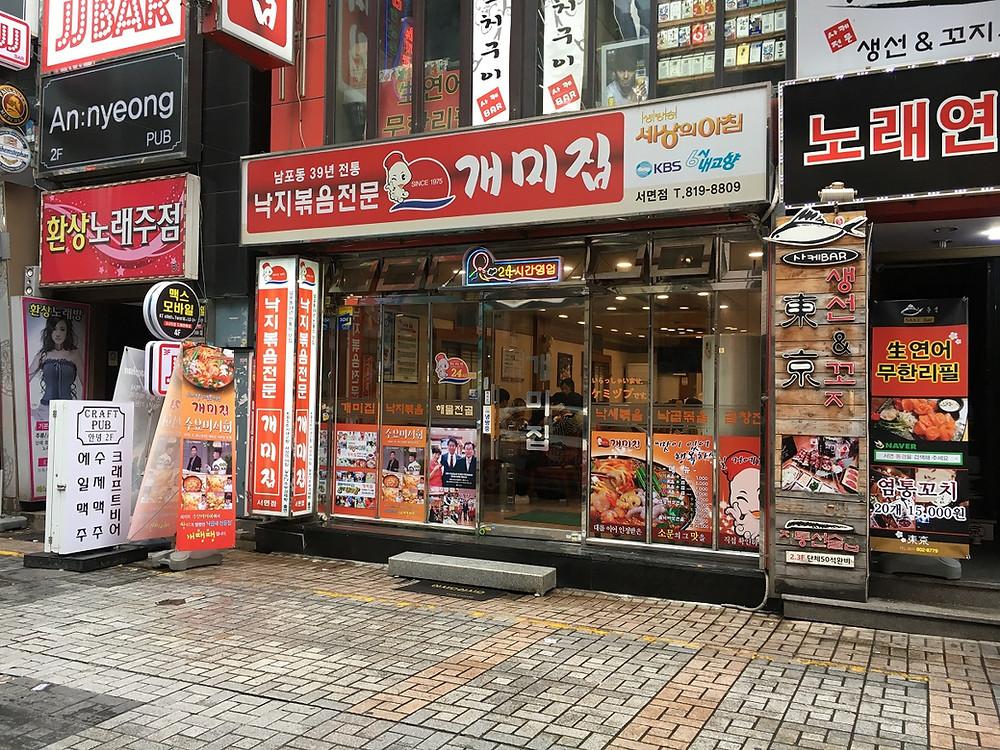 韓式炒八爪魚