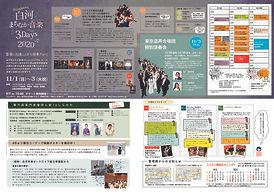 201101白河まちなか音楽3Days2020_002.jpg