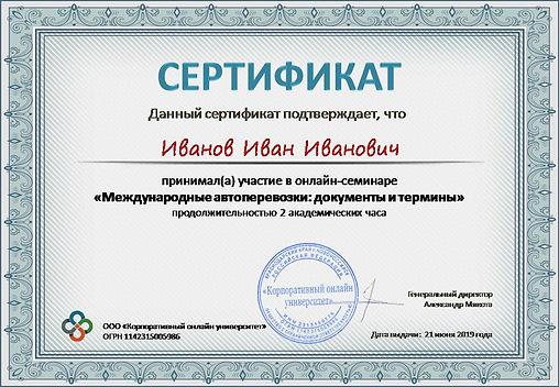 Сертификат_Образец (новый-2019).JPG