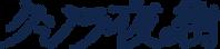 Qujila_yoruno_machi_logo.png