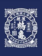 越後鶴亀ロゴ(波・枠無し).png