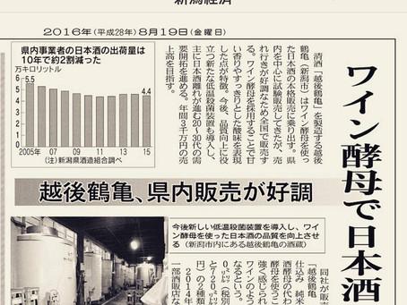 日経新聞で紹介されました