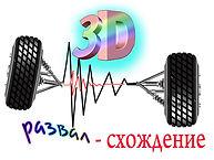 Развал-схождение в Пушкине