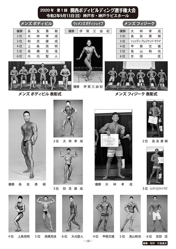 ボディビル冊子 16.png