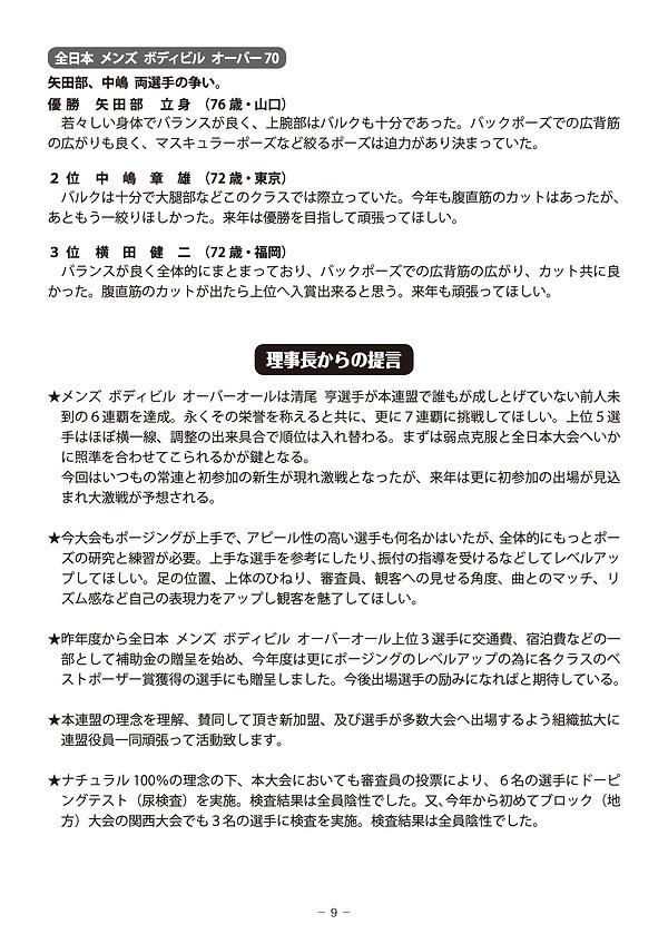 ボディビル冊子 9.png
