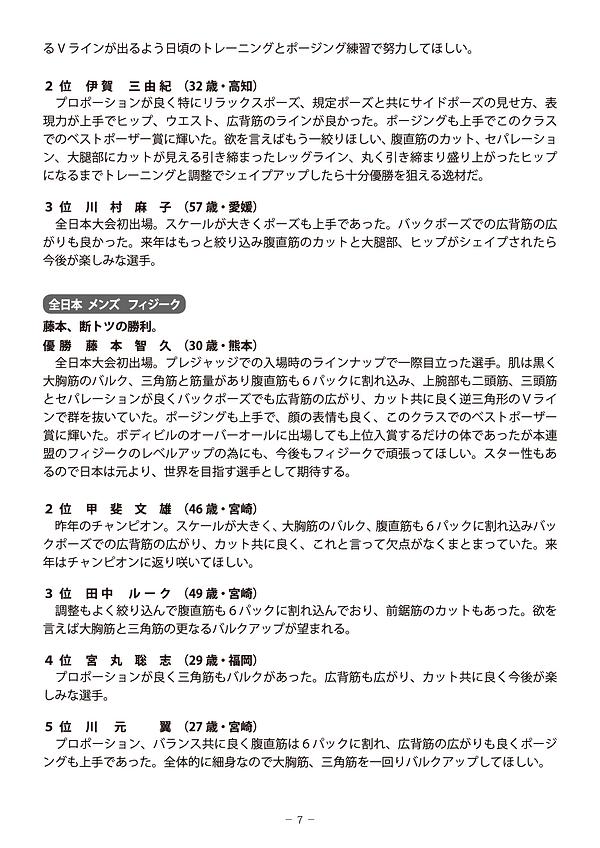 ボディビル冊子 7.png